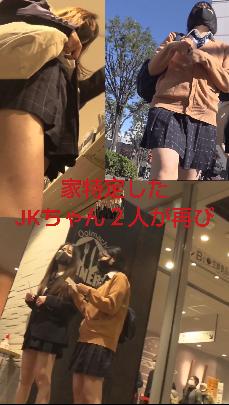 【家特定JKちゃんの2人の放課後】