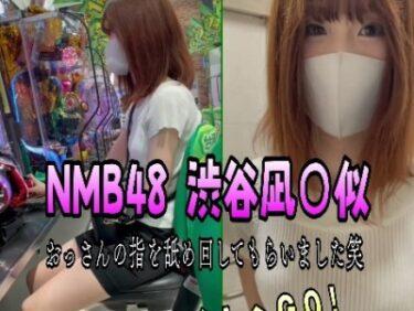 【NMB48渋谷凪○似】のパチ負け女に諭吉握らせてチンコ握らせてみた!